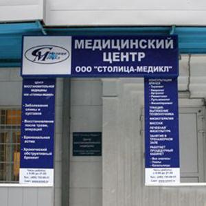 Медицинские центры Калача